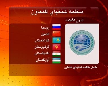 المجلس الفيدرالي الروسي يصادق على اتفاقية لمنظمة شنغهاي