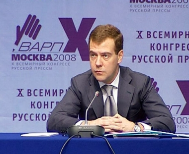 مدفيديف يؤكد دعم الدولة للصحافة الناطقة باللغة الروسية