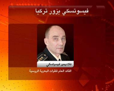 القائد العام للقوات البحرية الروسية يواصل زيارته الى تركيا