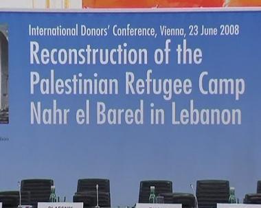 مؤتمر فيينا يمنح 122 مليون دولار لإعادة بناء مخيم نهر البارد