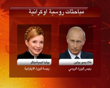 بوتين يلتقي نظيرته الاوكرانية في موسكو