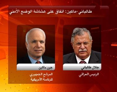 طالباني وماكّين: التقدم في العراق ما زال هشّاً