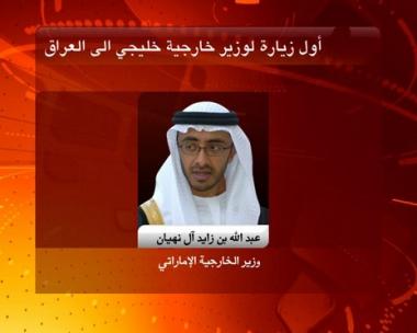 الإمارات تعين سفيراً لدى بغداد خلال أيام