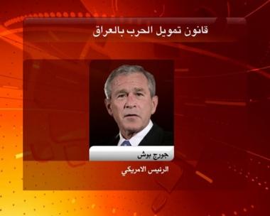 بوش يطالب بزيادة تمويل القوات الأمريكية في العراق