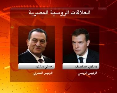 مدفيديف ومبارك يؤكدان ضرورة توسيع التعاون بين البلدين