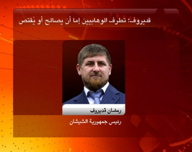 الرئيس الشيشاني يعد بالقضاء على الوهابية
