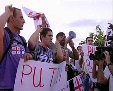 اسرائيليون من اصول جورجية يتظاهرون تاييدا لسآكاشفيلي