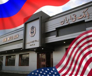روسيا للولايات المتحدة: من حقنا ان نقرر كيف نتصرف مع البنوك الايرانية