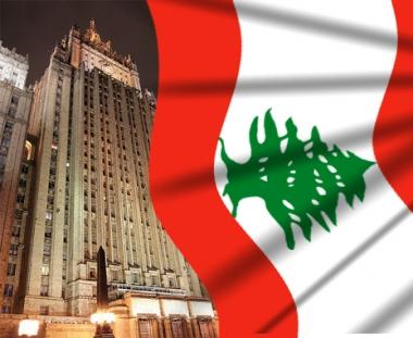 روسيا ترحب باستئناف الحوار الوطني في لبنان