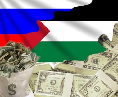 روسيا الاتحادية  تخصص لفلسطين عونا بلا مقابل قدره 10 ملايين دولار