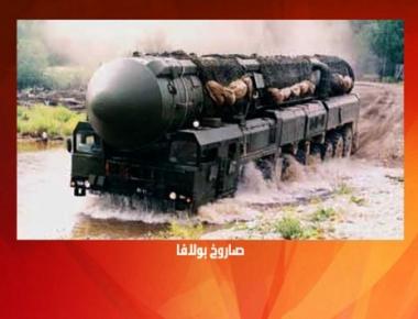 تجربة صاروخية روسية ناجحة