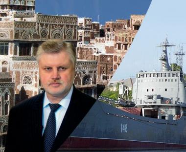 ميرونوف: روسيا قد تستعيد قاعدتها البحرية في اليمن