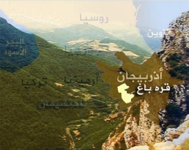 رعاية روسية لتسوية النزاع حول قره باغ بين أذربيجان وأرمينيا