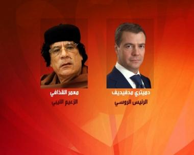 معمر القذافي إلى روسيا لتعزيز العلاقات الثنائية بين البلدين