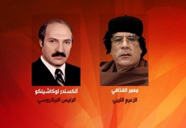 الزعيم الليبي يشيد بتطور علاقات بلاده مع بيلوروسيا وكافة بلدان رابطة الدول المستقلة