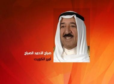 أمير الكويت يقبل استقالة حكومته