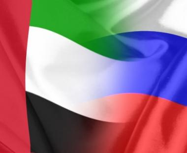 روسيا والامارات تصبوان الى توسيع التعاون بينهما في مختلف الميادين
