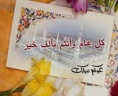 أطيب التمنيات بمناسبة حلول عيد الأضحى المبارك