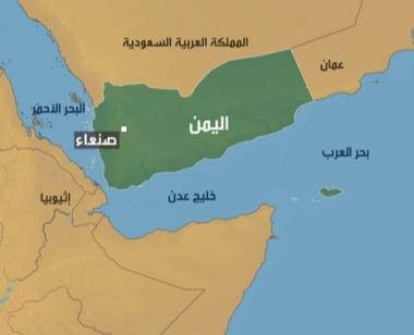 طائرة مساعدات روسية تصل اليمن