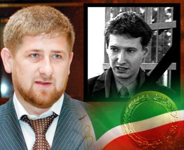 قادروف يمنح ميدالية للمحامي الروسي القتيل