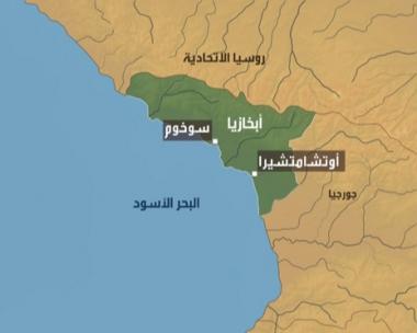 روسيا تخطط لبناء قاعدة بحرية لها في أبخازيا