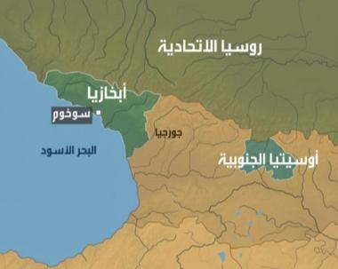 روسيا ترسم الحدود مع أبخازيا وأوسيتيا الجنوبية