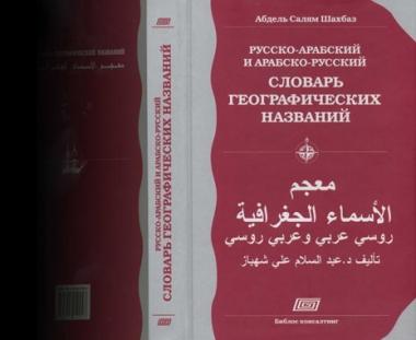اصدار اول معجم روسي عربي وعربي روسي  للأسماء الجغرافية