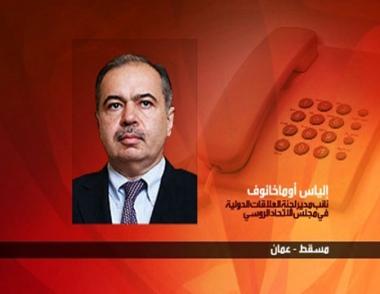 روسيا تدعم الاتحاد البرلماني العربي في المحافل الدولية
