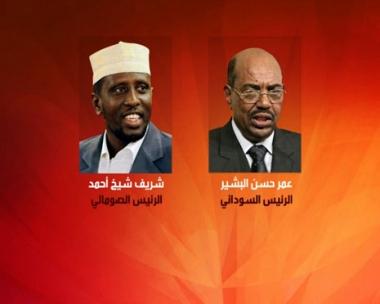 البشير يناقش مع  نظيره الصومالي تداعيات قرار المحكمة الجنائية الدولية بتوقيفه