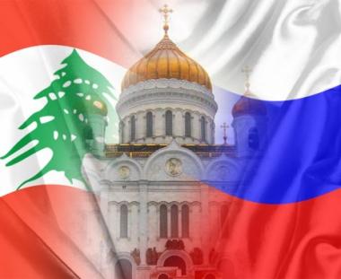 الكنيسة الارثوذكسية الروسية :  توطيد المسيحية في مهدها بالشرق الأوسط  ضمانة أكيدة للسلام  في  المنطقة