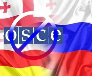 روسيا تلغي بعثة منظمة الأمن والتعاون الأوروبي في جورجيا
