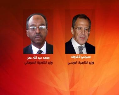 روسيا والصومال تتباحثان حول الأزمة في الصومال