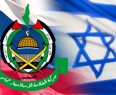 اسرائيل تعبر عن خيبة املها حول  قرار روسيا بمواصلة الاتصالات  مع حركة حماس