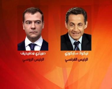 مدفيديف يشيد بدور ساركوزي في تسوية أزمة القوقاز