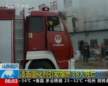مقتل 18 وجرح العشرات إثر انفجار في الصين
