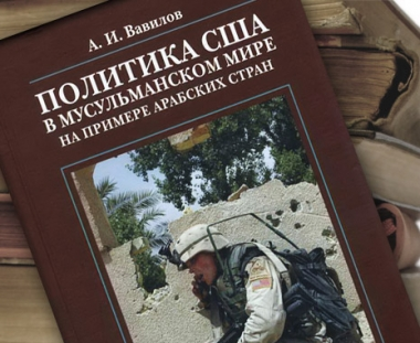 السياسة الامريكية في الشرق الاوسط .. وجهة نظر عالم روسي