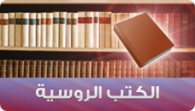 русские книги на арабском языке