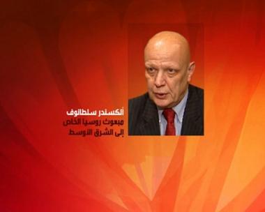 روسيا تدعو الى إعادة وحدة الصف الفلسطيني