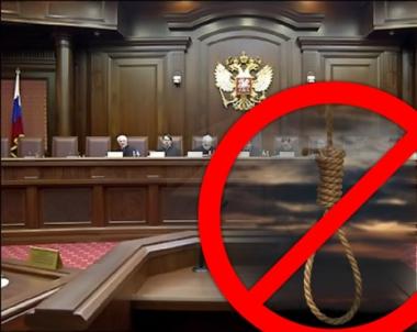 المحكمة الدستورية الروسية تحظر تطبيق حكم الاعدام في البلاد