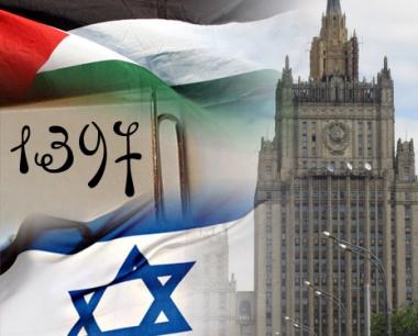 الخارجية الروسية تجدد تأييدها لقيام دولة فلسطينية في حدود عام 1967