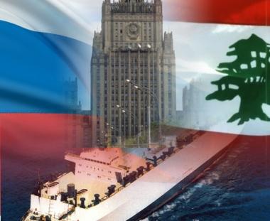 الخارجية الروسية تعرب عن امتنانها للسلطات اللبنانية لانقاذها بحارا روسيا