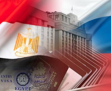 إحالة اتفاقية تسهيل نظام التأشيرات بين روسيا ومصر الى البرلمان الروسي