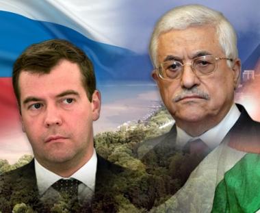 مدفيديف وعباس يبحثان مسائل تقديم المساعدات لفلسطين في اقامة مؤسسات الدولة
