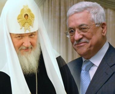 البطريرك كيريل يأمل ان تكون الدولة الفلسطينية المقبلة ضمانة للسلام في الشرق الاوسط