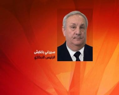 الرئيس الأبخازي يعين سيرغي شامبا رئيسا للوزراء