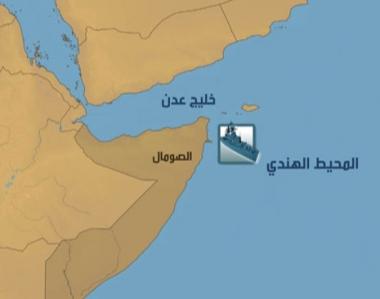 ثلاث سفن روسية إلى خليج عدن لمكافحة القرصنة