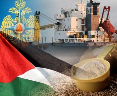 روسيا ترسل إلى الفلسطينيين نحو عشرة آلاف طن من الدقيق