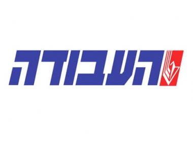 حزب العمل الاسرائيلي يهدد بالانسحاب من حكومة نتانياهو