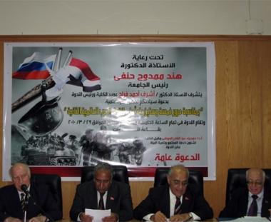 جامعة الاسكندرية تحتضن ندوة علمية بمناسبة الذكرى ال 65 لانتهاء الحرب العالمية الثانية