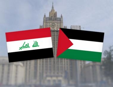 الخارجية الروسية: الوضع في فلسطين والعراق لا يزال يتصدر اهتمام موسكو